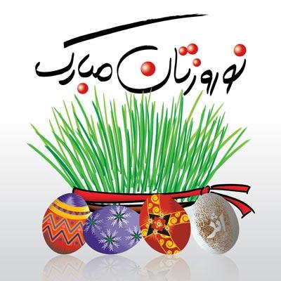 http://aksha14.persiangig.com/image/nawroz4.jpg